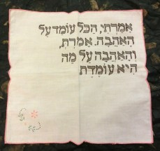 הכל עומד על האהבה/ישראל אלירז