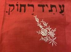 והיה גן קטן/יהודה עמיחי