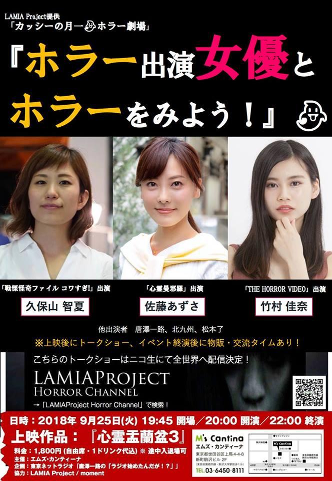 ラミアプロジェクト提供「カッシーの月一ホラー劇場」2018 SEP