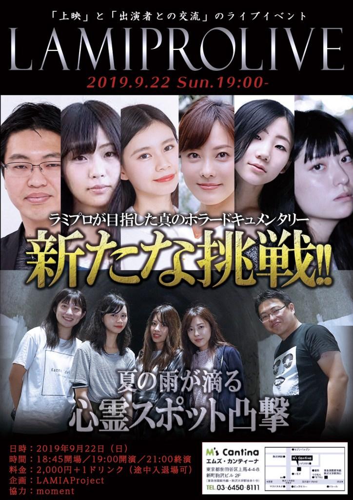ラミプロライブ Vol.10