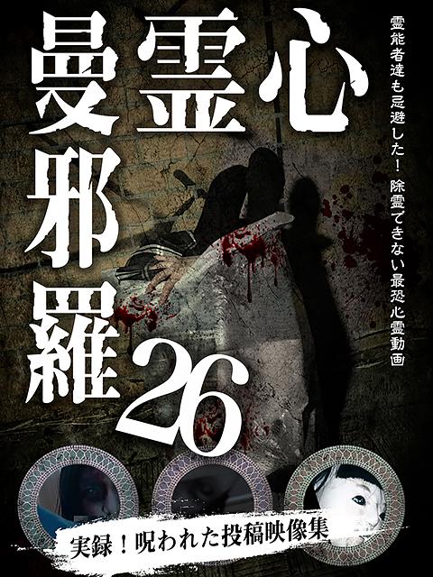 心霊曼邪羅26