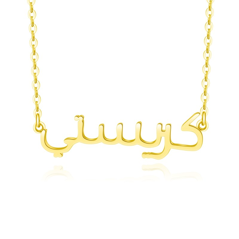 arabic name necklace 18k gold plated silver sterling