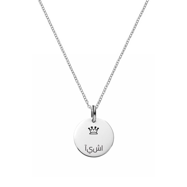 Disc Arabic Name Necklace Silver Platinum Plated