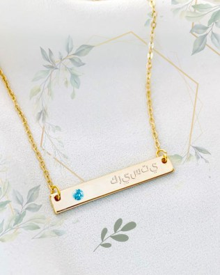 Bar Arabic Name Necklace with Birthstone Silver 18k Gold Plated