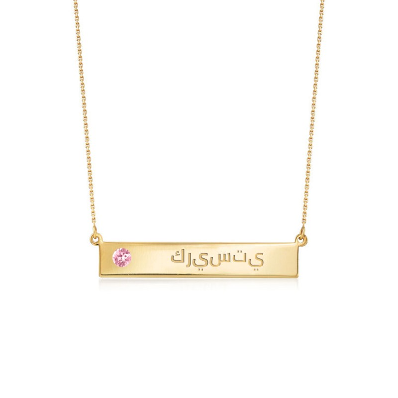 bar name necklace arabic name 18k gold plated in silver