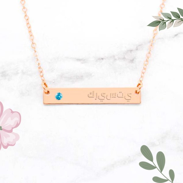 BAR name necklace rose gold plated in silver engrave name with birthstones