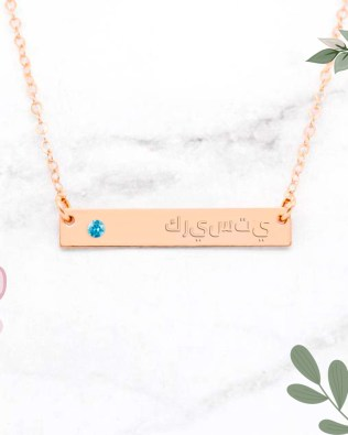 Bar Arabic Name Necklace with Birthstone Silver Rose Gold Plated