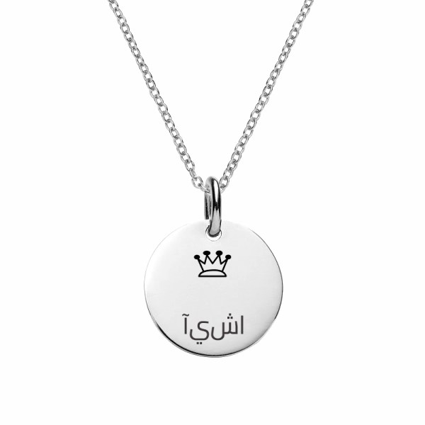 disc name necklace engrave name platinum plated silver