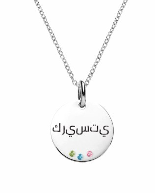 Disc Arabic Name Necklace with Birthstones Silver Platinum Plated