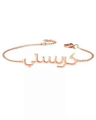 Personalized Arabic Style Name Bracelet Silver