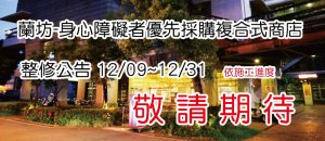 Read more about the article 蘭坊餐廳12/09-12/31整修公告