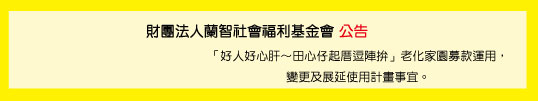 You are currently viewing 「好人好心肝~田心仔起厝逗陣拚」老化家園募款運用使用計畫事宜