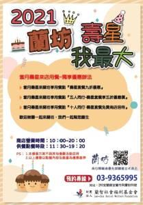 Read more about the article 蘭坊商店年度優惠活動開跑了