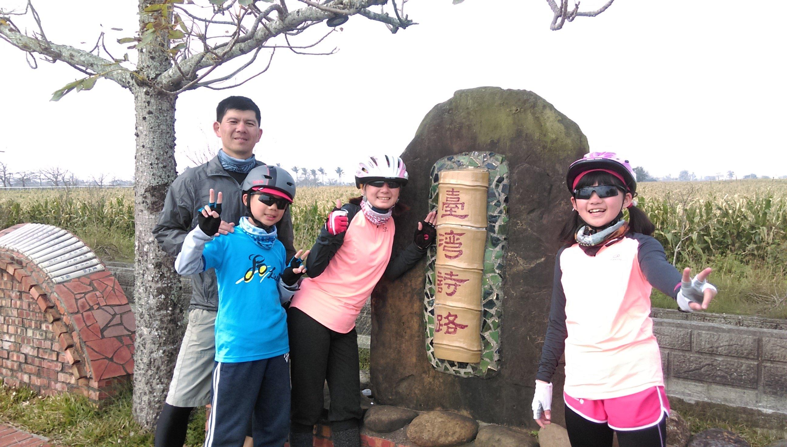 [單車環島練習曲] 2016 親子單車北高行 Day4 (大年初四) 雲林北港 – 台南安平