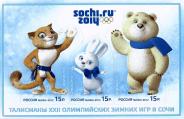 Mascots of Sochi 2014 Winter Olympics