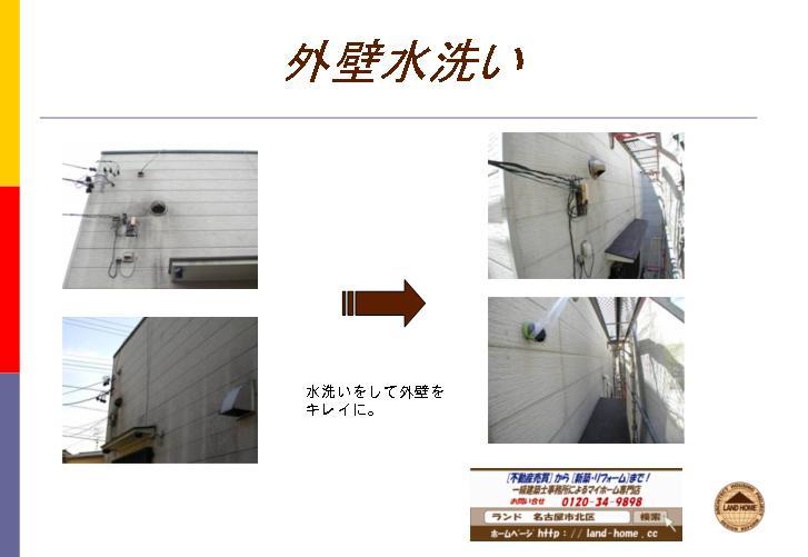 外壁水洗い、水洗いをして外壁を キレイに。