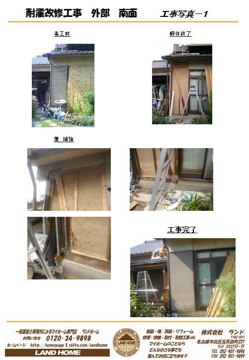 外部 南面|施工前 工事完了 壁 補強 耐震パネル貼 金物 取付 解体後