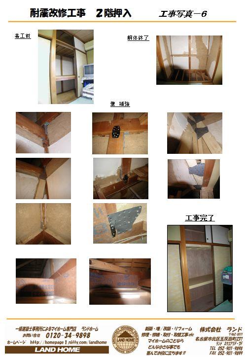 2階 押入|施工前 工事完了 壁 補強 耐震パネル貼 金物 取付 解体後