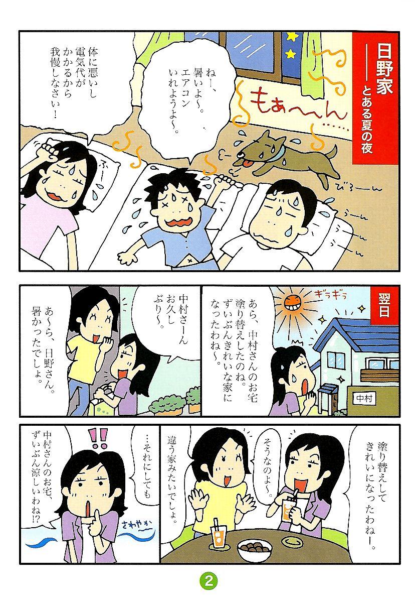 ガイナ・シスタコート 断熱塗装 マンガ