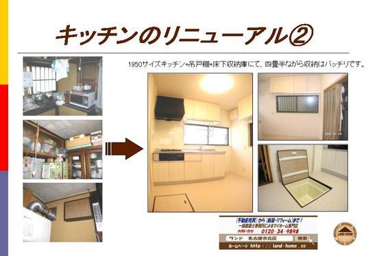名古屋市北区 M様邸 キッチンリフォーム