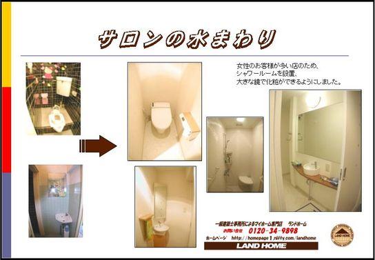 シャワールーム リフォーム