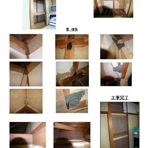 耐震改修工事 I様邸2 (名古屋市北区)