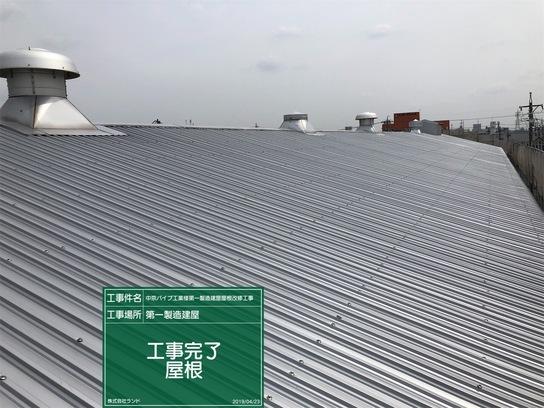 リフォーム現場:中京パイプ工業様 屋根工事