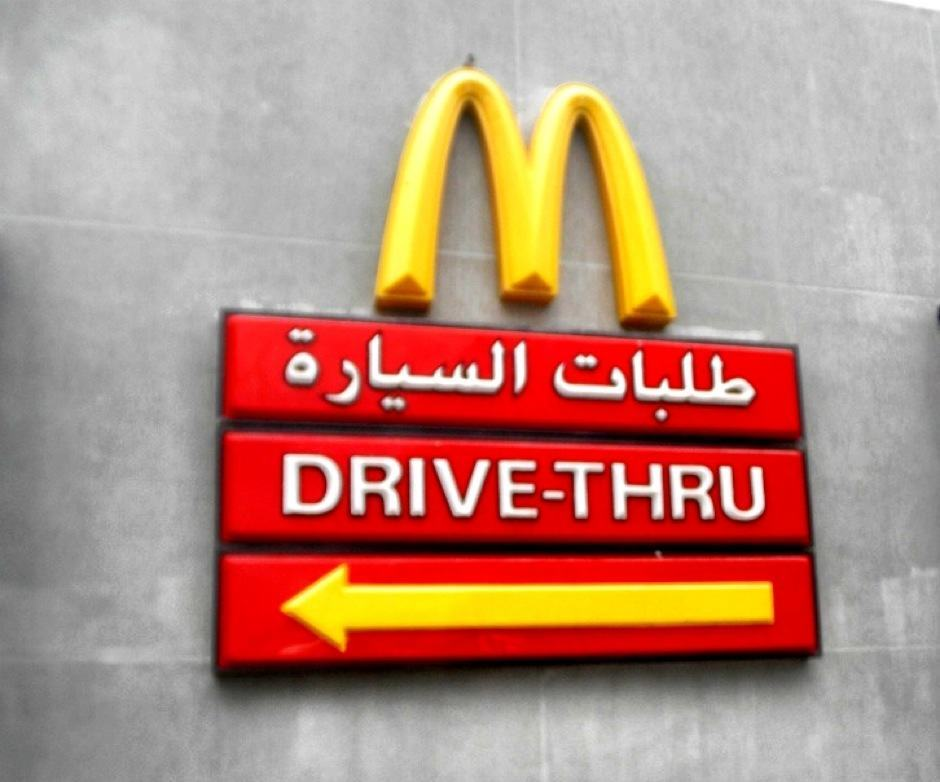 McDonald's Jordan