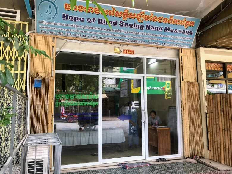 Seeing hands massage, Battambang, Cambodia