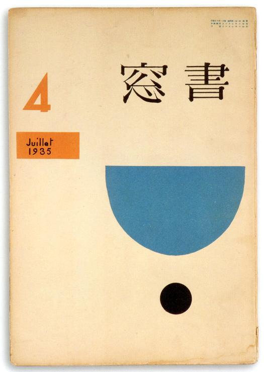 EBDLN-japan-mag-2