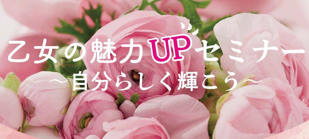 【募集中】11/21(土)開催!乙女の魅力アップセミナー
