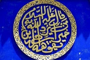 Learn Arabic. Arabic classes Auckland