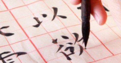 How to Conquer Chinese Characters