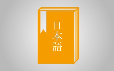 The Best 10 Japanese Dictionary Apps