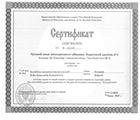 руски език B1
