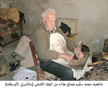 """Onkel"" Muhammad Salloum stellt Schuhe aus echtem Leder her (""Asharq Al-Awsat"")"