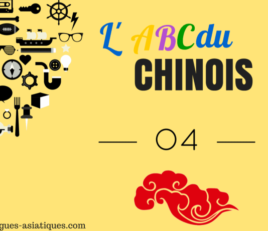 chinois lettre i