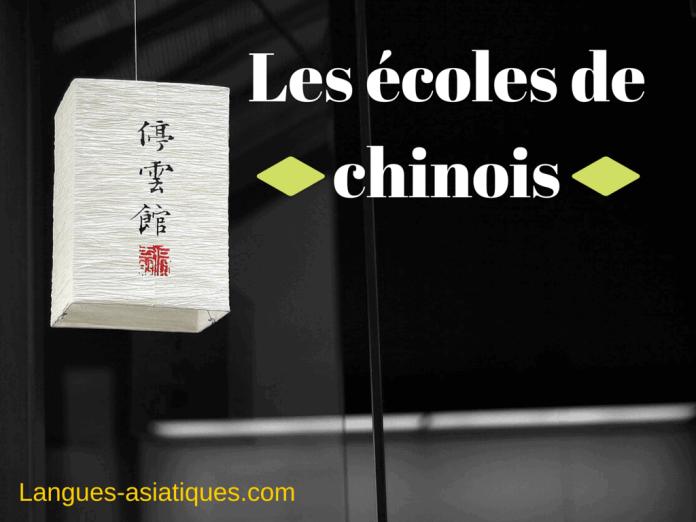 ecole chinois