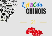 pinyin ei