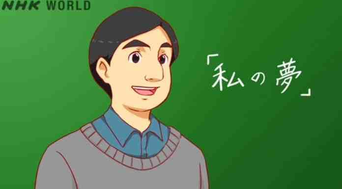 mon rêve est de devenir professeur de japonais