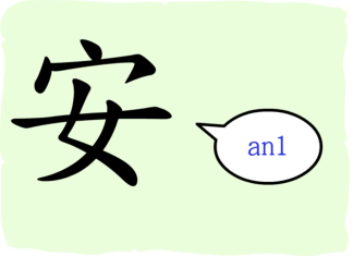 caractère chinois calme