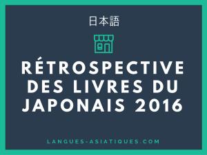 Retrospective des livres de japonais 2016