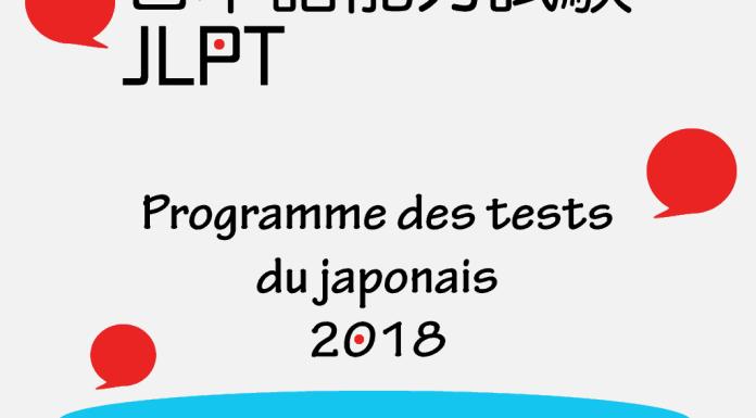 JLPT tests 2018