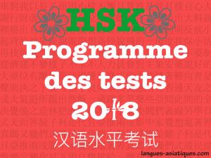 hsk programme test 2018