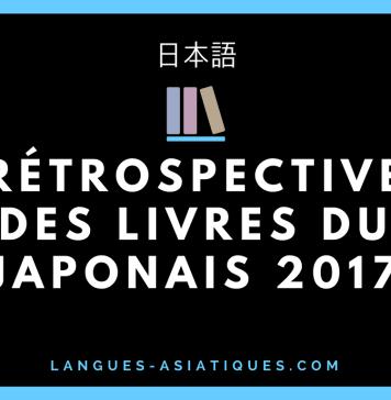 retrospective livre japonais