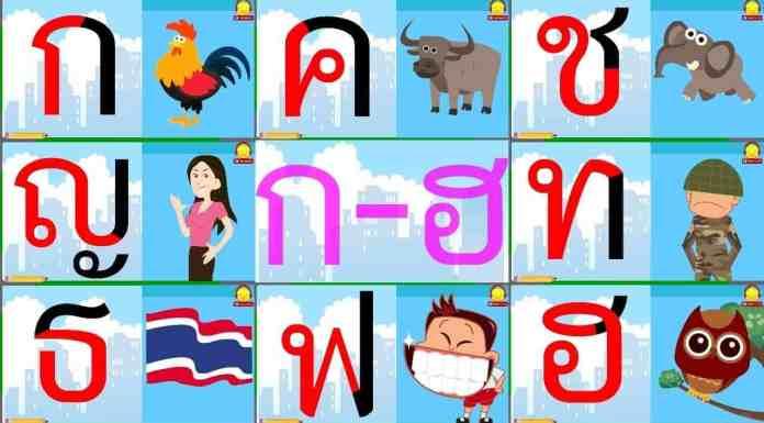alphabet thai 44 consonnes