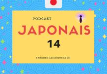 Podcast japonais 14