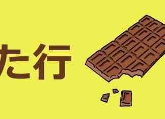 alphabet japonais ta