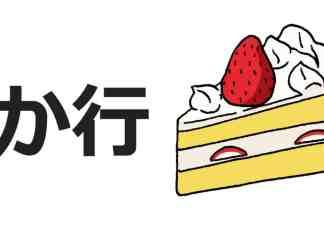 ka hiragana japonais