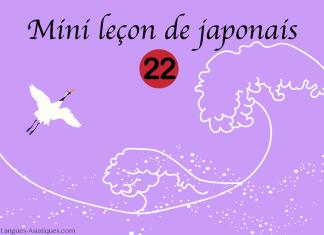 mini cours de japonais 22